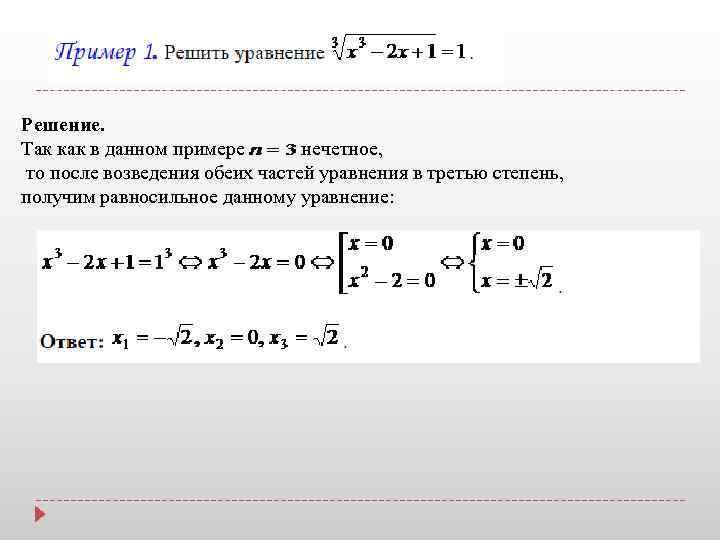 Решение. Так как в данном примере - нечетное, то после возведения обеих частей уравнения