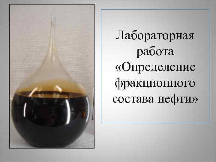 Лабораторная работа «Определение фракционного состава нефти»
