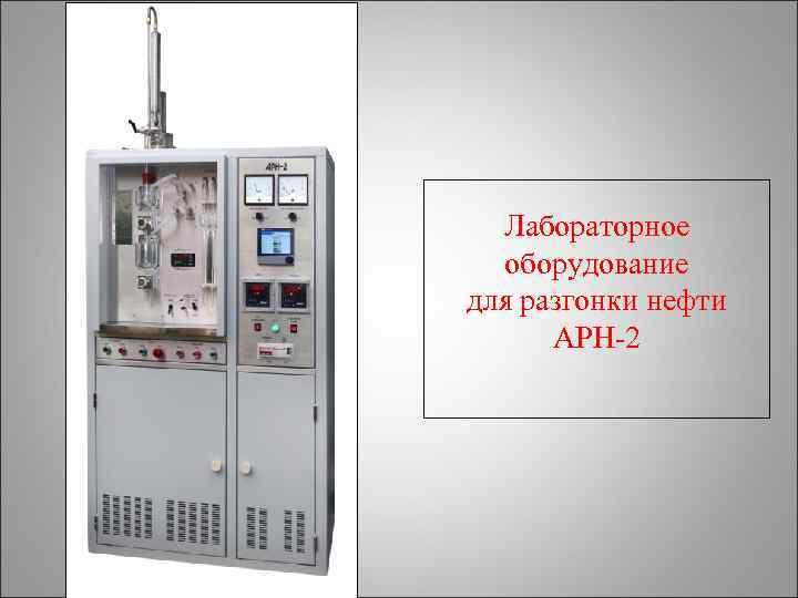 Лабораторное оборудование для разгонки нефти АРН-2