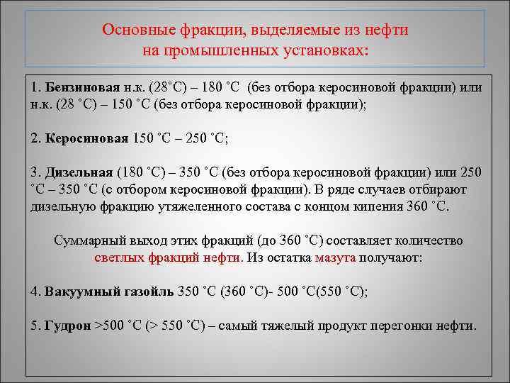 Основные фракции, выделяемые из нефти на промышленных установках: 1. Бензиновая н. к. (28˚С) –