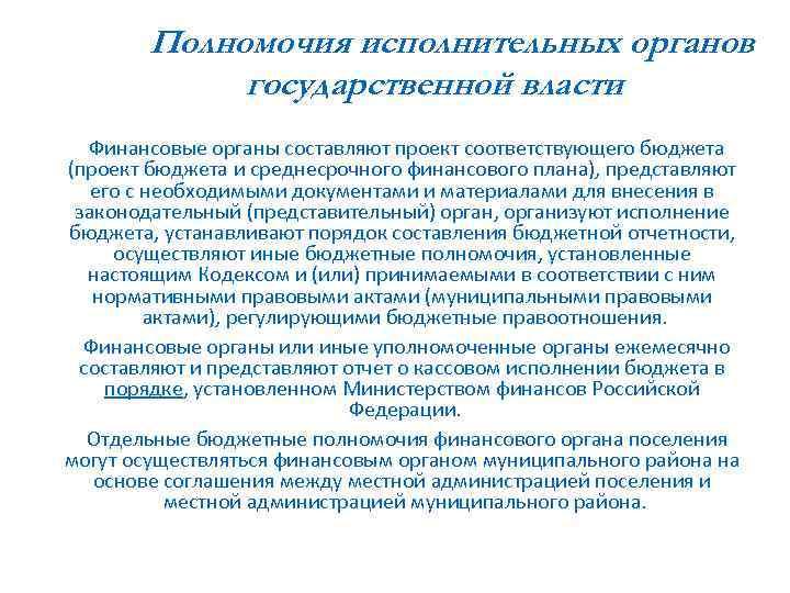 Полномочия исполнительных органов государственной власти Финансовые органы составляют проект соответствующего бюджета (проект бюджета и