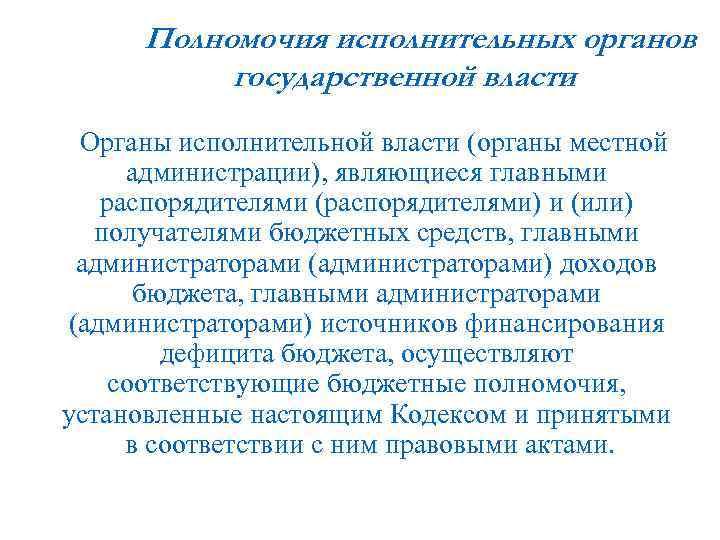 Полномочия исполнительных органов государственной власти Органы исполнительной власти (органы местной администрации), являющиеся главными распорядителями