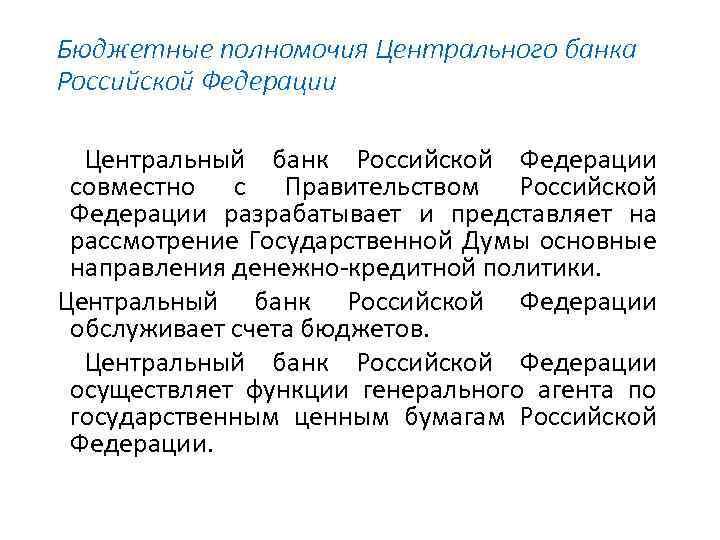 Бюджетные полномочия Центрального банка Российской Федерации Центральный банк Российской Федерации совместно с Правительством Российской