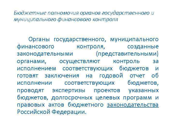 Бюджетные полномочия органов государственного и муниципального финансового контроля Органы государственного, муниципального финансового контроля, созданные
