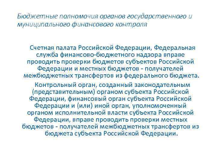 Бюджетные полномочия органов государственного и муниципального финансового контроля Счетная палата Российской Федерации, Федеральная служба