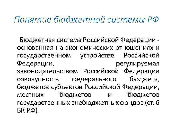 Понятие бюджетной системы РФ Бюджетная система Российской Федерации - основанная на экономических отношениях и