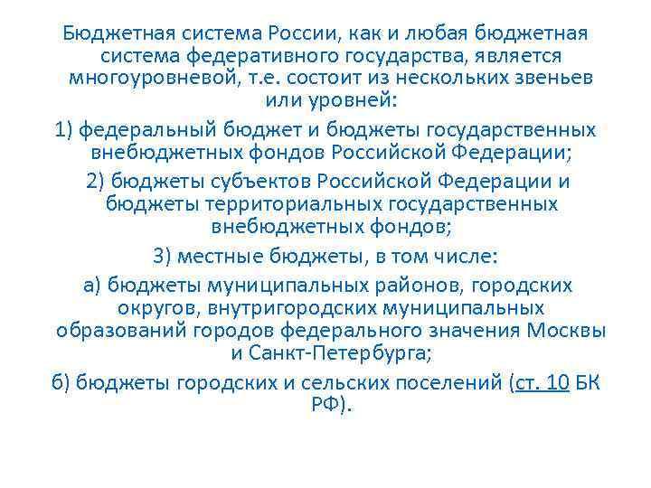 Бюджетная система России, как и любая бюджетная система федеративного государства, является многоуровневой, т. е.
