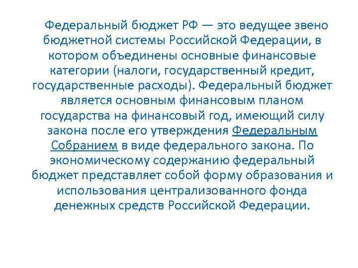 Федеральный бюджет РФ — это ведущее звено бюджетной системы Российской Федерации, в котором