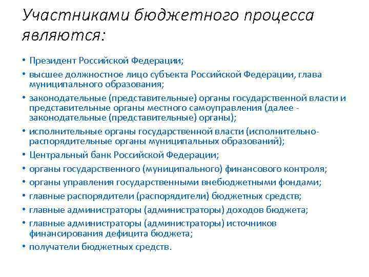 Участниками бюджетного процесса являются: • Президент Российской Федерации; • высшее должностное лицо субъекта Российской