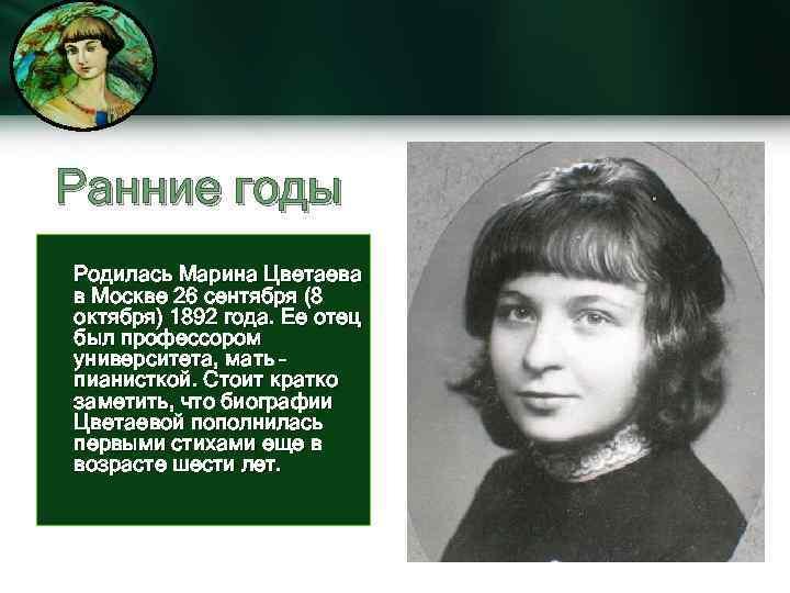 Картинки с биографией цветаевой