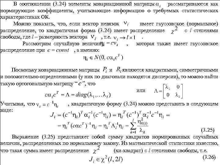 В соотношении (3. 24) элементы ковариационной матрицы рассматриваются как нормирующие коэффициенты, учитывающие информацию о