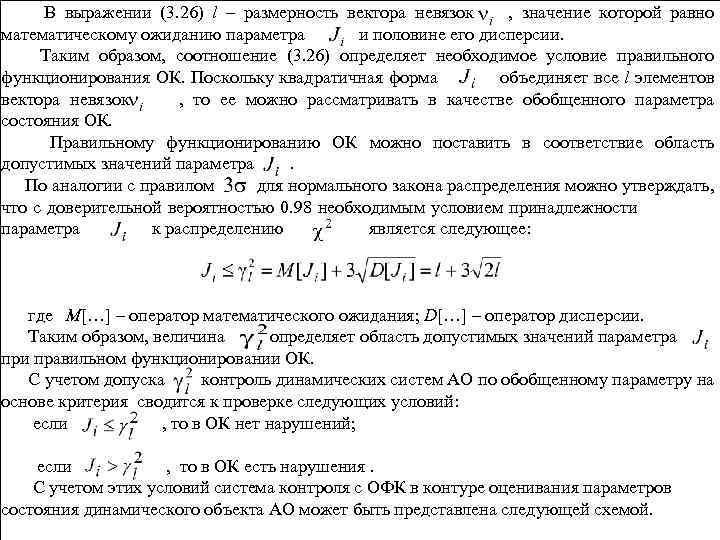 В выражении (3. 26) l – размерность вектора невязок , значение которой равно математическому