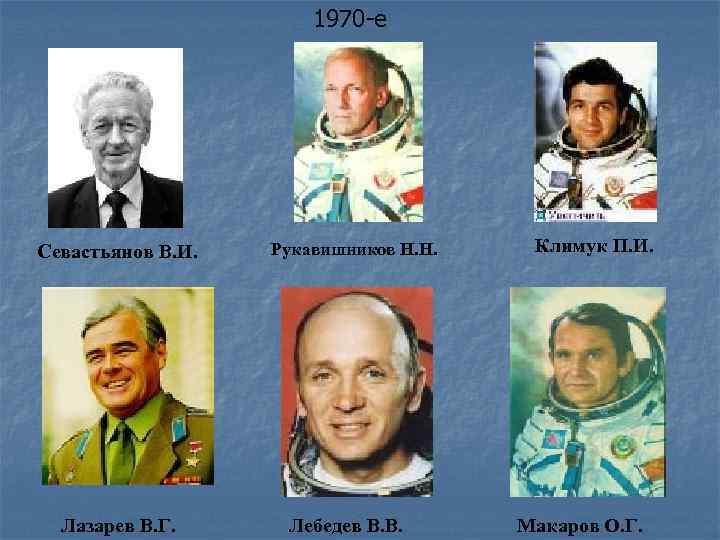 1970 -е Севастьянов В. И. Лазарев В. Г. Рукавишников Н. Н. Лебедев В. В.
