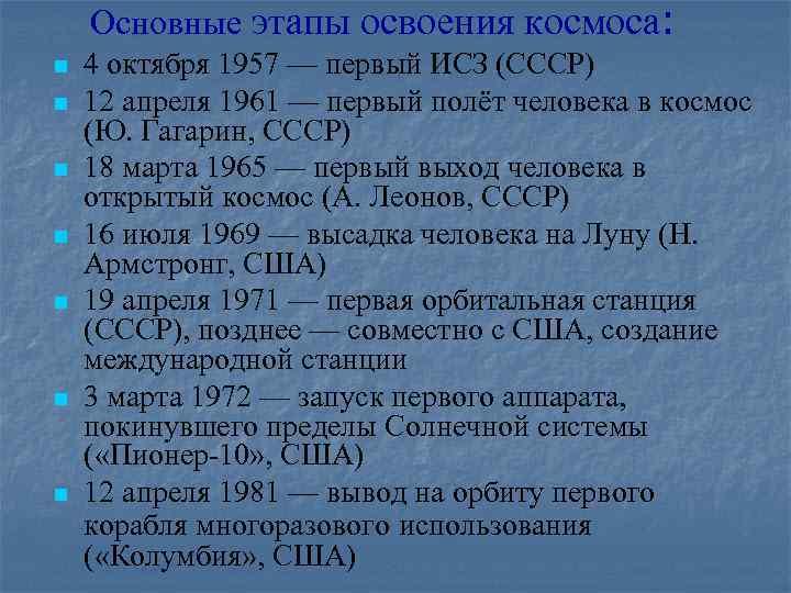 Основные этапы освоения космоса: n n n n 4 октября 1957 — первый ИСЗ