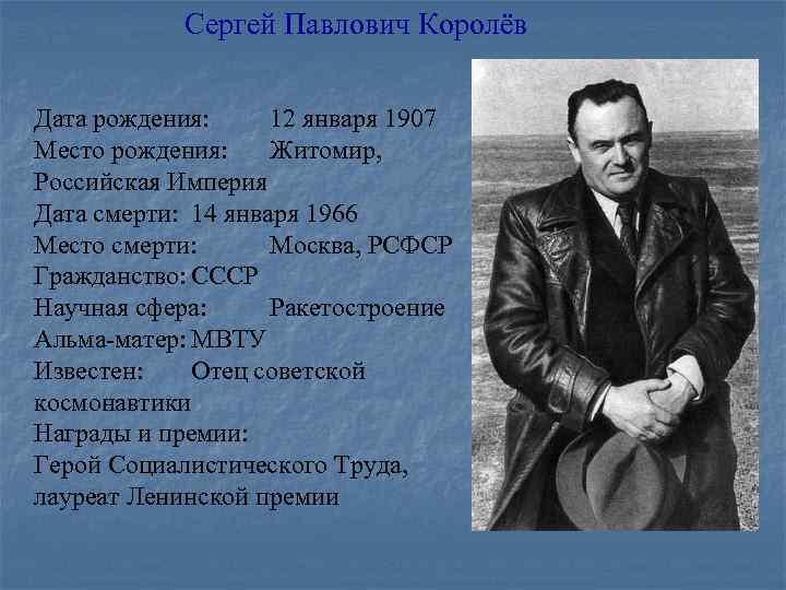 Сергей Павлович Королёв Дата рождения: 12 января 1907 Место рождения: Житомир, Российская Империя Дата