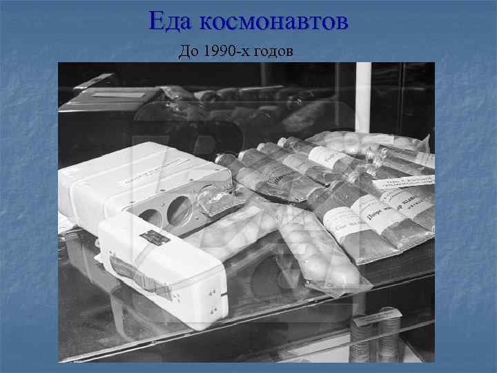 Еда космонавтов До 1990 -х годов