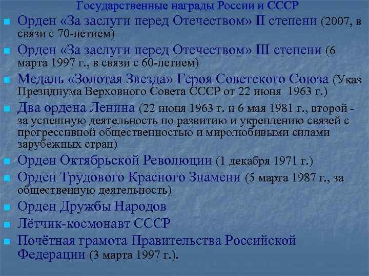 Государственные награды России и СССР n Орден «За заслуги перед Отечеством» II степени (2007,