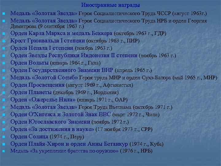 Иностранные награды n n Медаль «Золотая Звезда» Героя Социалистического Труда ЧССР (август 1963 г.