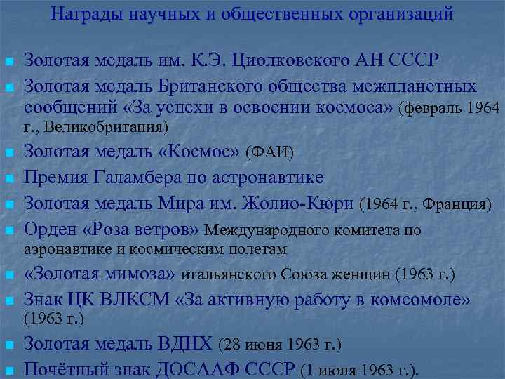 Награды научных и общественных организаций n n Золотая медаль им. К. Э. Циолковского АН