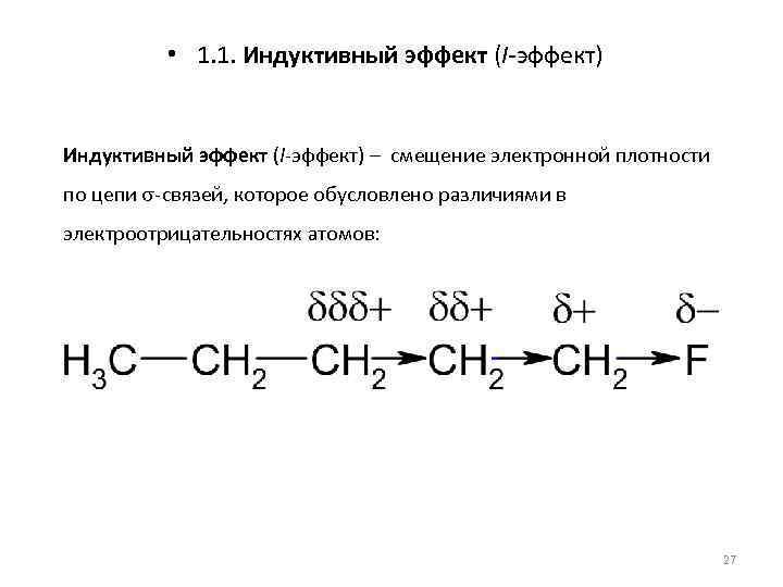 • 1. 1. Индуктивный эффект (I-эффект) – смещение электронной плотности по цепи s-связей,