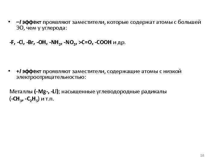 • –I эффект проявляют заместители, которые содержат атомы с большей ЭО, чем у