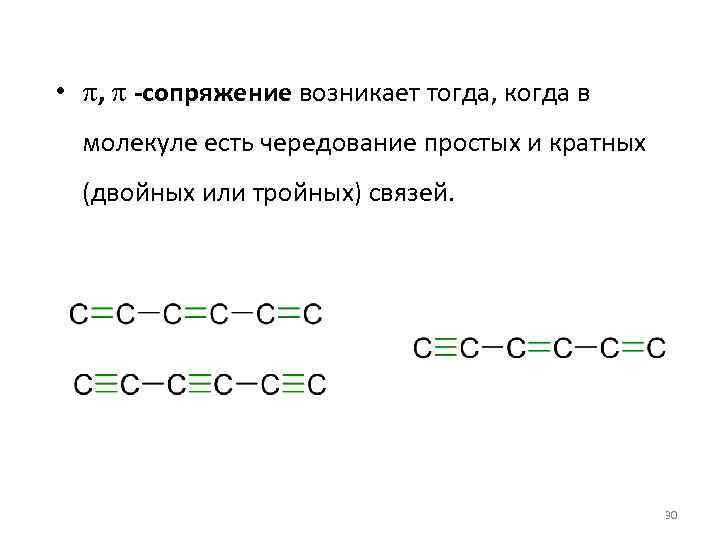 • p, p -сопряжение возникает тогда, когда в молекуле есть чередование простых и