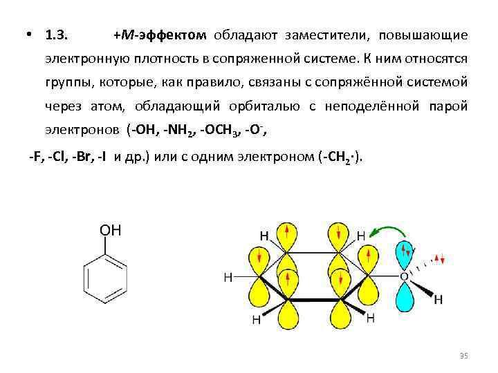 • 1. 3. +М-эффектом обладают заместители, повышающие электронную плотность в сопряженной системе. К