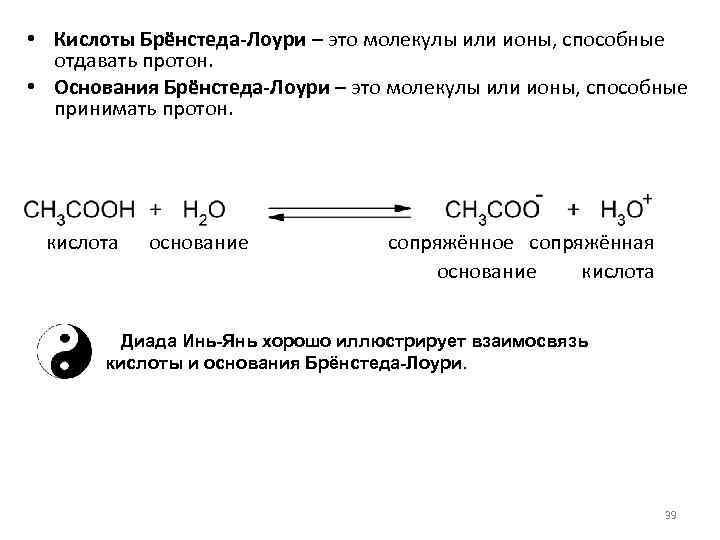 • Кислоты Брёнстеда-Лоури – это молекулы или ионы, способные отдавать протон. • Основания