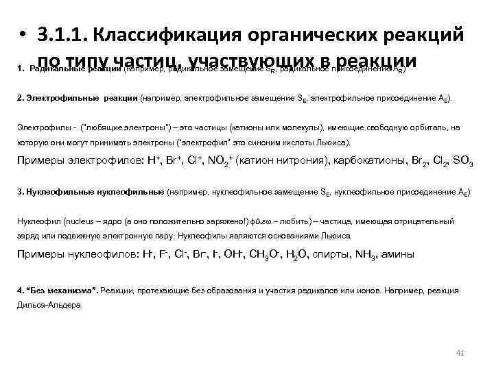 • 3. 1. 1. Классификация органических реакций по типу частиц, участвующих в реакции