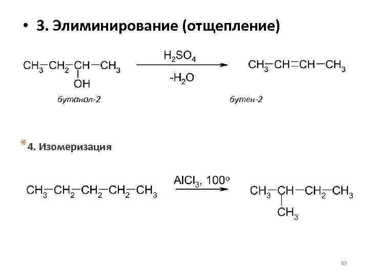 • 3. Элиминирование (отщепление) бутанол-2 бутен-2 *4. Изомеризация 43