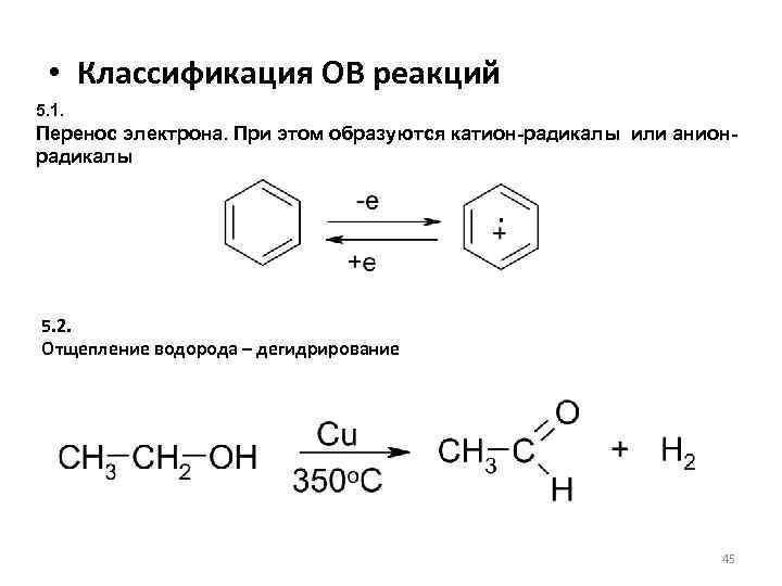 • Классификация ОВ реакций 5. 1. Перенос электрона. При этом образуются катион-радикалы или