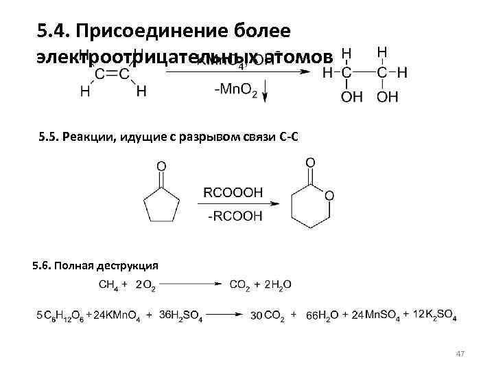 5. 4. Присоединение более электроотрицательных атомов 5. 5. Реакции, идущие с разрывом связи С-С