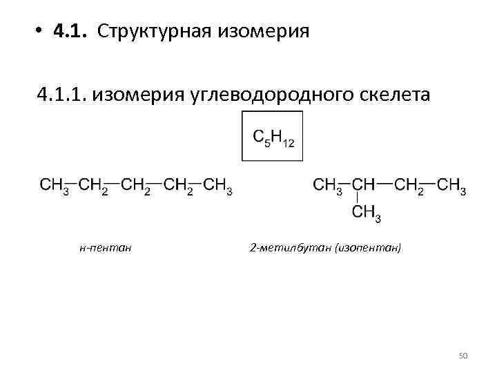 • 4. 1. Структурная изомерия 4. 1. 1. изомерия углеводородного скелета н-пентан 2