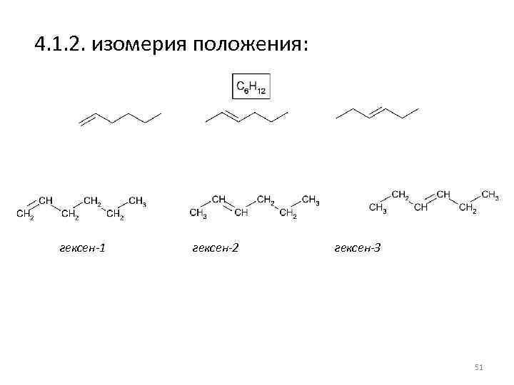 4. 1. 2. изомерия положения: гексен-1 гексен-2 гексен-3 51