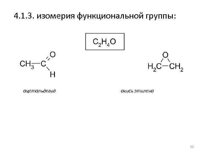 4. 1. 3. изомерия функциональной группы: ацетальдегид окись этилена 52