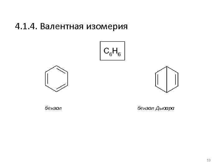 4. 1. 4. Валентная изомерия бензол Дьюара 53
