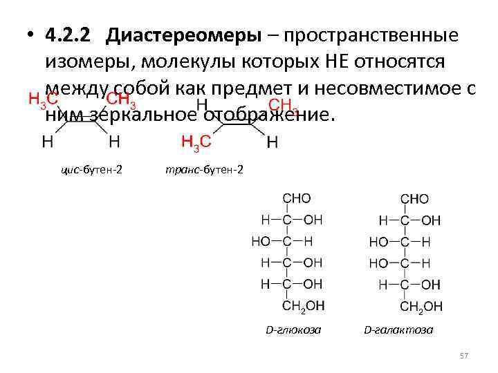 • 4. 2. 2 Диастереомеры – пространственные изомеры, молекулы которых НЕ относятся между