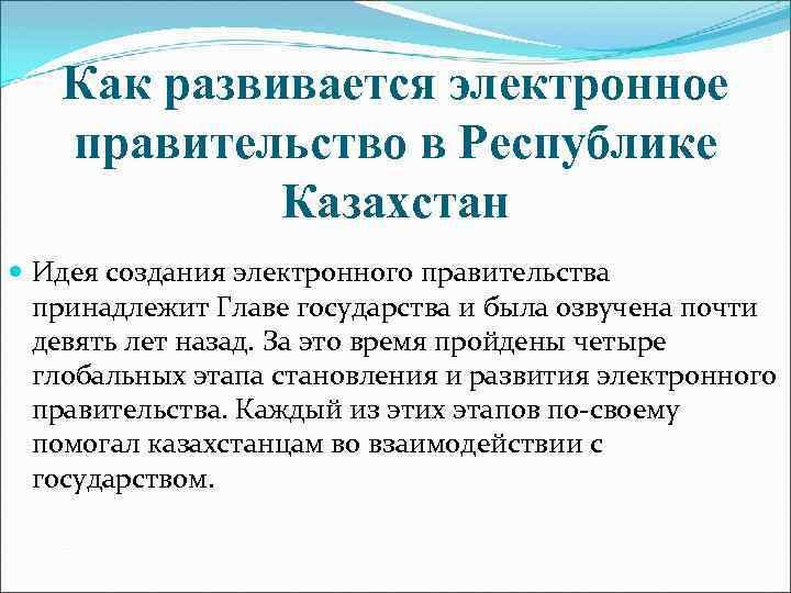 Как развивается электронное правительство в Республике Казахстан Идея создания электронного правительства принадлежит Главе государства