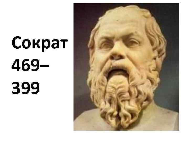 Сократ 469– 399