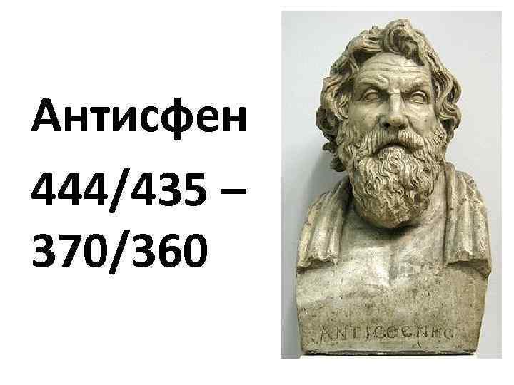 Антисфен 444/435 – 370/360
