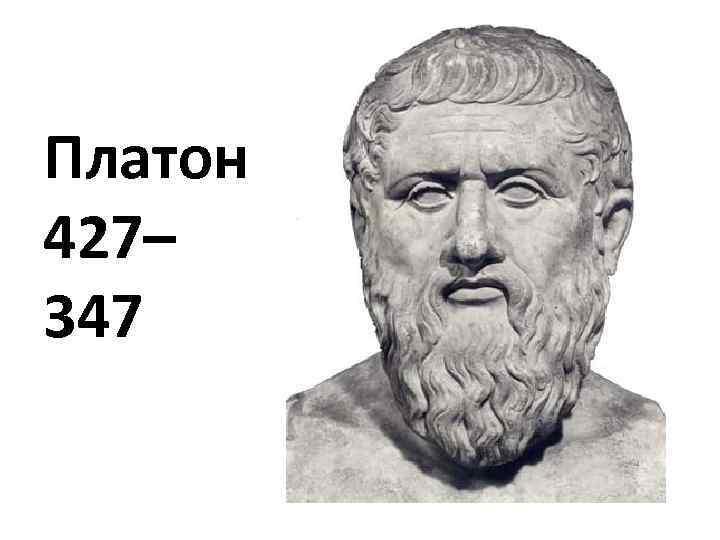 Платон 427– 347