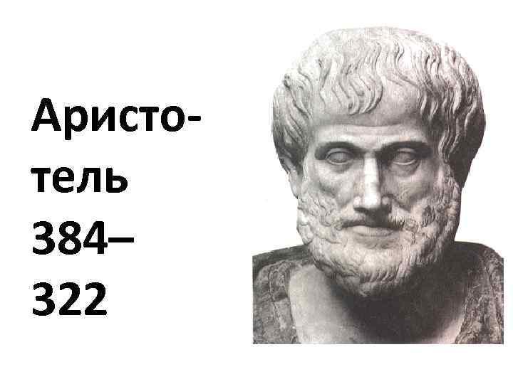 Аристо тель 384– 322