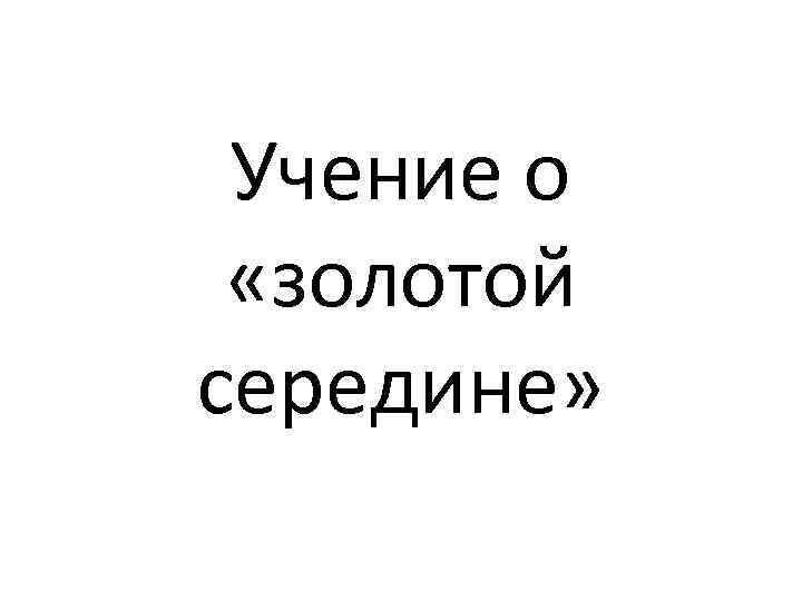 Учение о «золотой середине»
