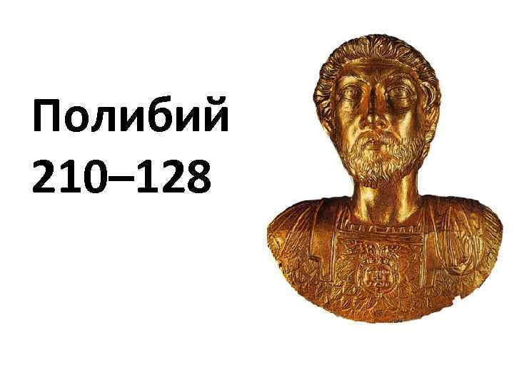 Полибий 210– 128