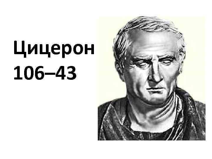 Цицерон 106– 43