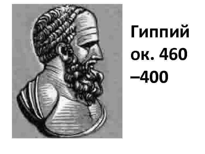 Гиппий ок. 460 – 400