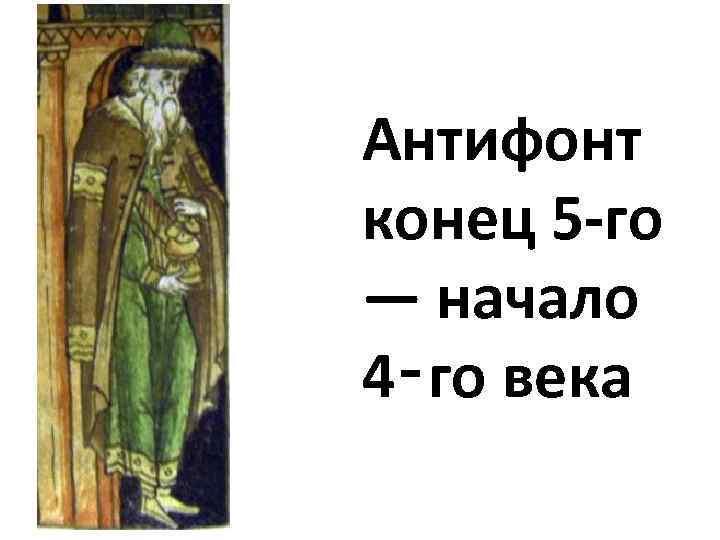Антифонт конец 5 го — начало 4‑го века