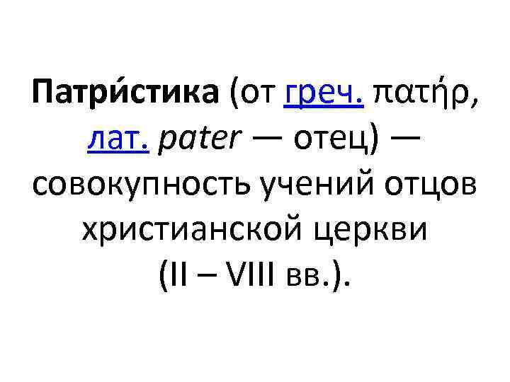 Патри стика (от греч. πατήρ, лат. pater — отец) — совокупность учений отцов христианской