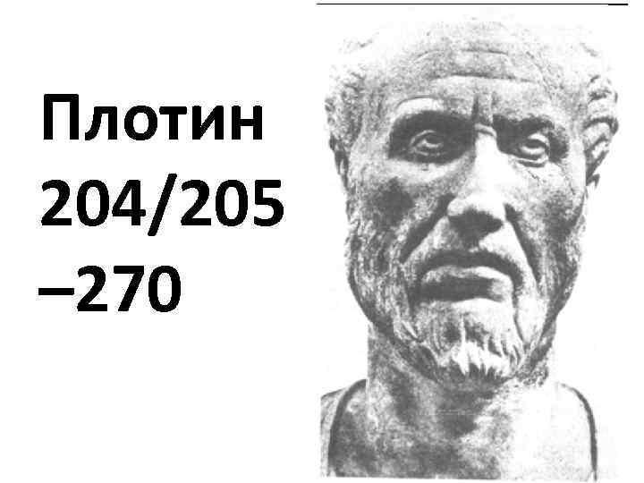 Плотин 204/205 – 270