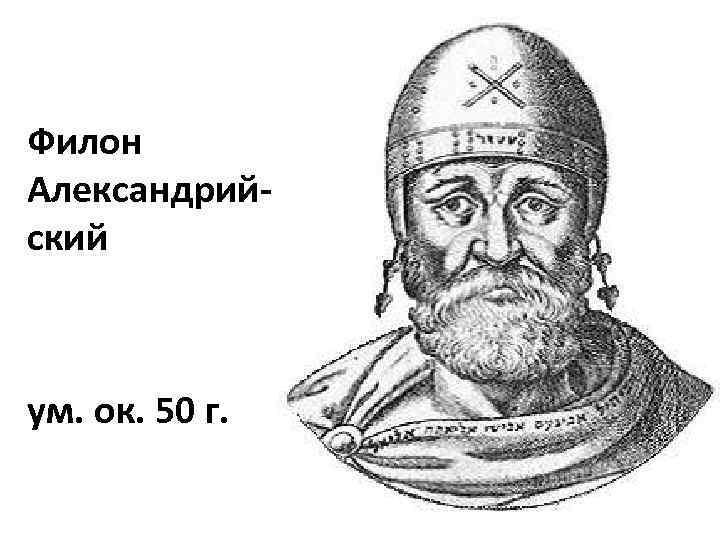 Филон Александрийский ум. ок. 50 г.